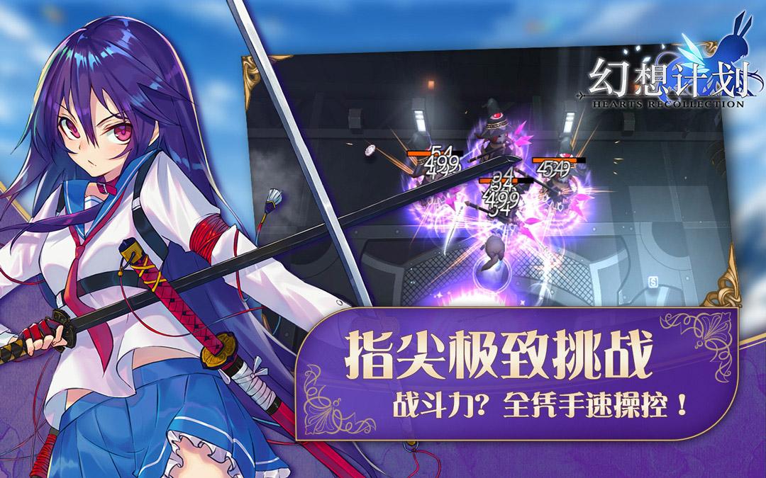 Screenshot 3: 幻想計劃 (簡中版)