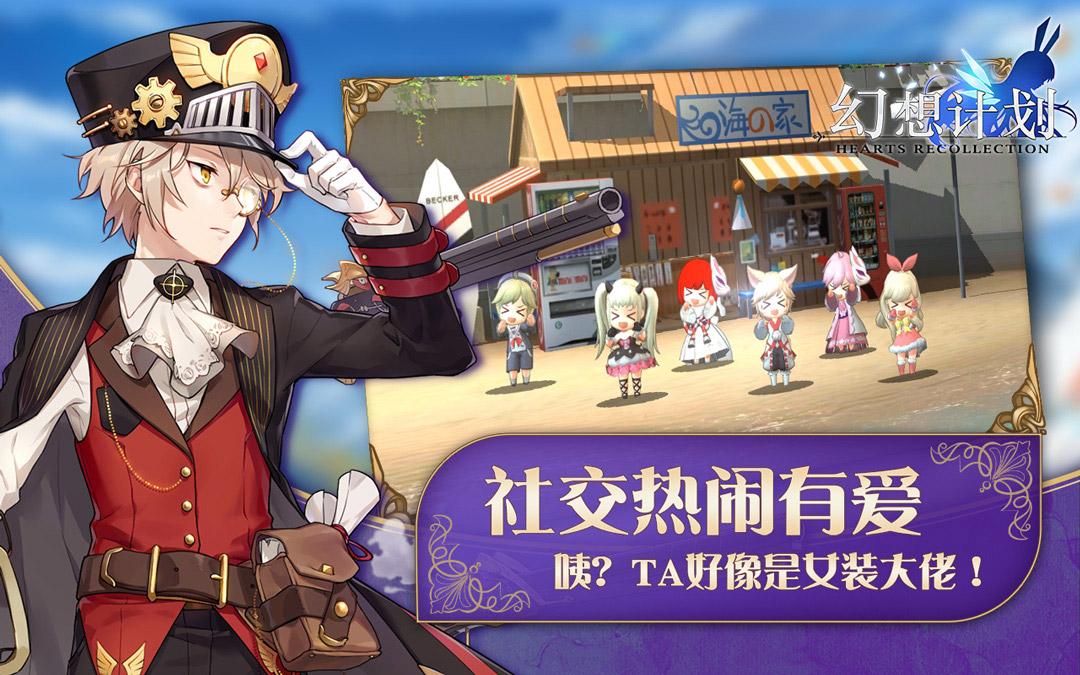 Screenshot 1: 幻想計劃 (簡中版)