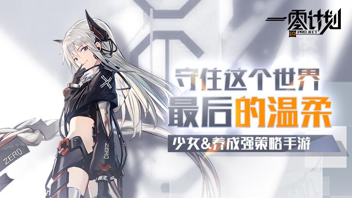 Screenshot 1: 一零計劃(簡中版)