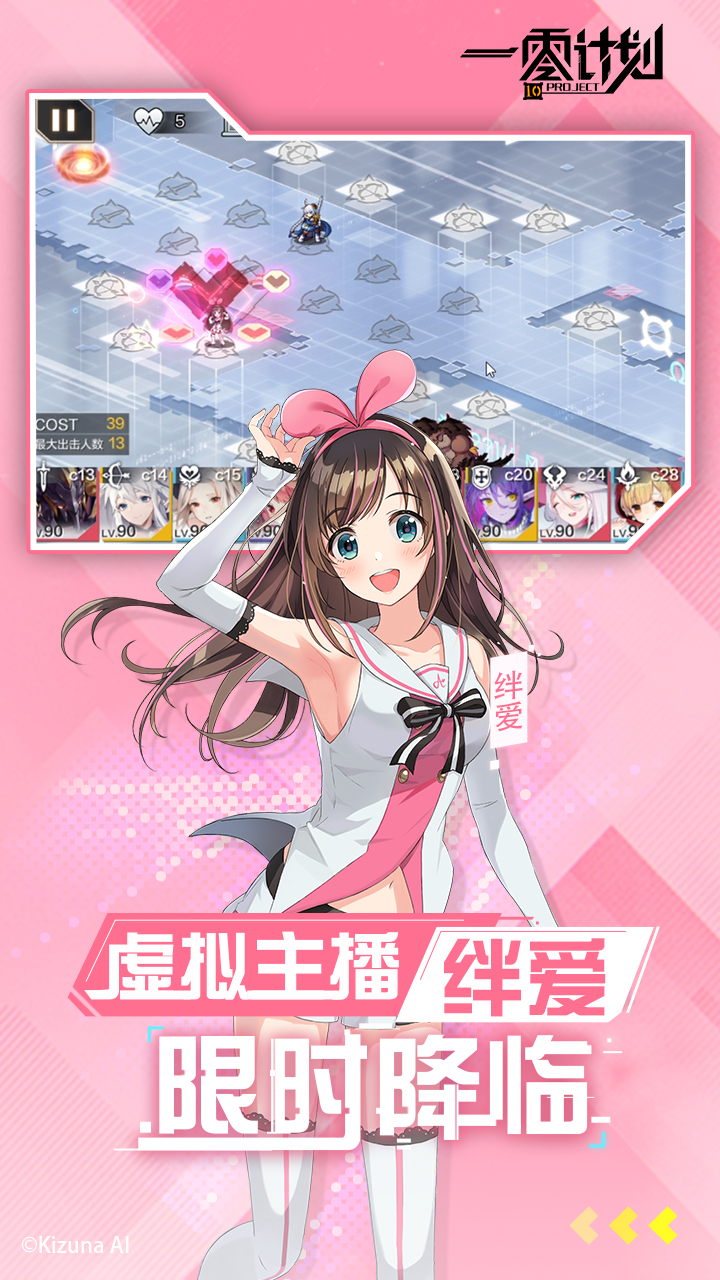 Screenshot 2: 一零計劃(簡中版)