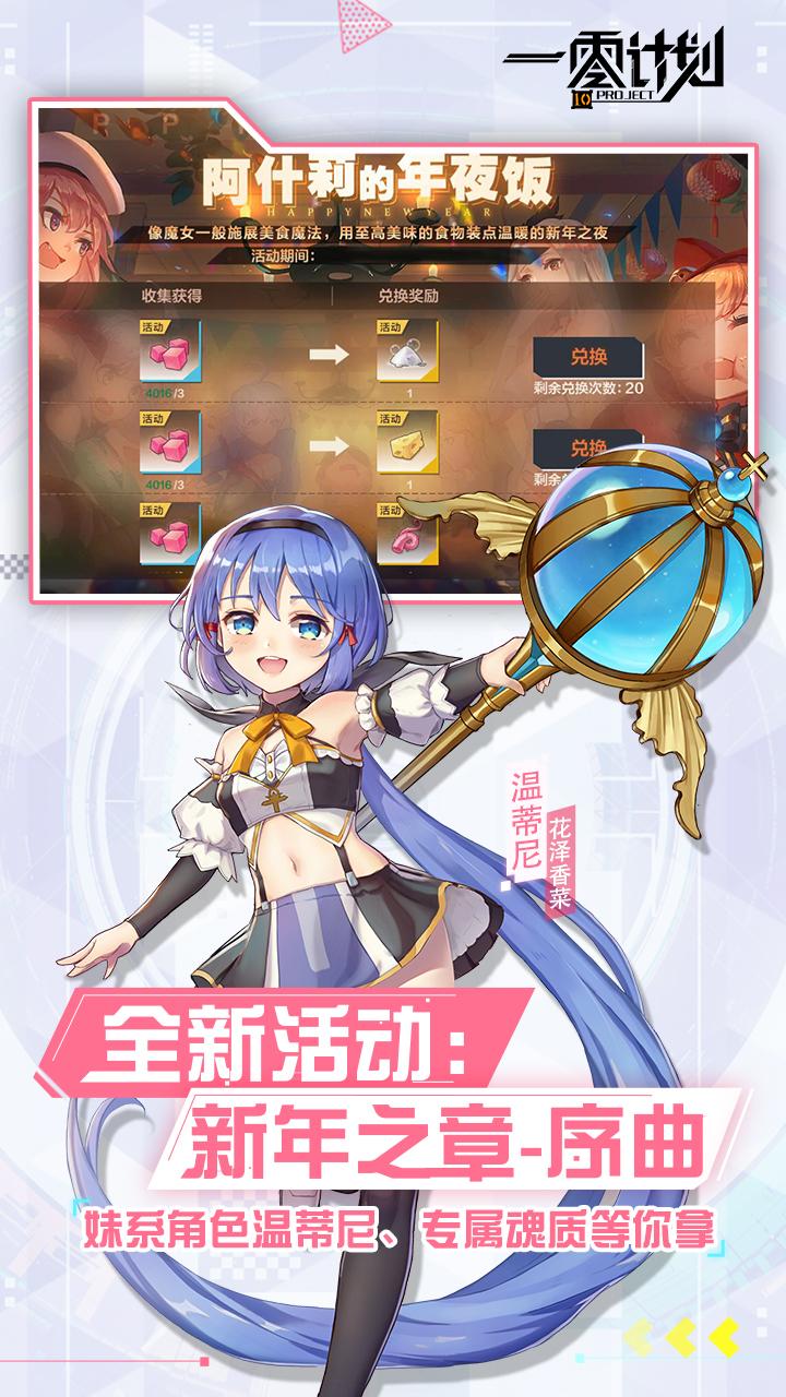 Screenshot 4: 一零計劃(簡中版)