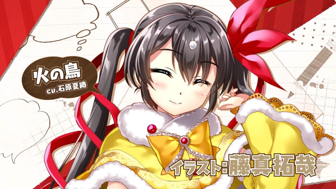 Screenshot 1: Eshigami no Kizuna