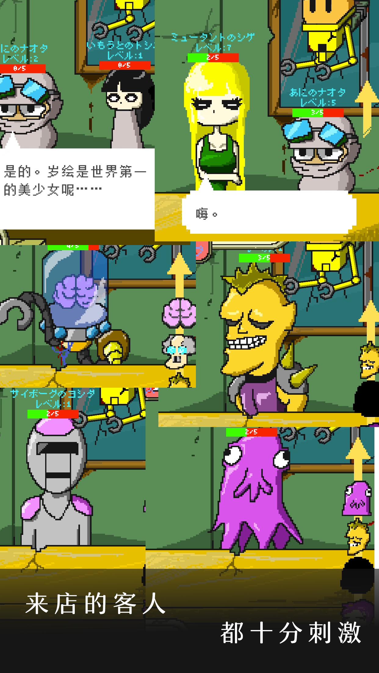 Screenshot 2: 末日麵包房 (中文版)
