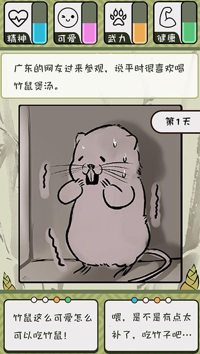 Screenshot 2: 살아남아! 대나무쥐