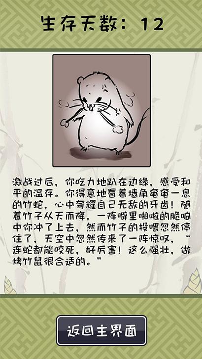 Screenshot 4: 竹鼠:活下去