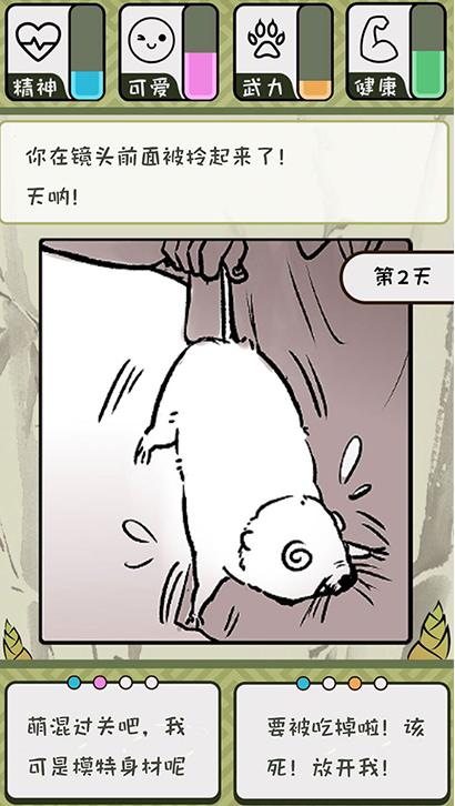 Screenshot 3: 竹鼠:活下去