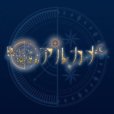 Icon: Nemuri to Kyokai no Arcana