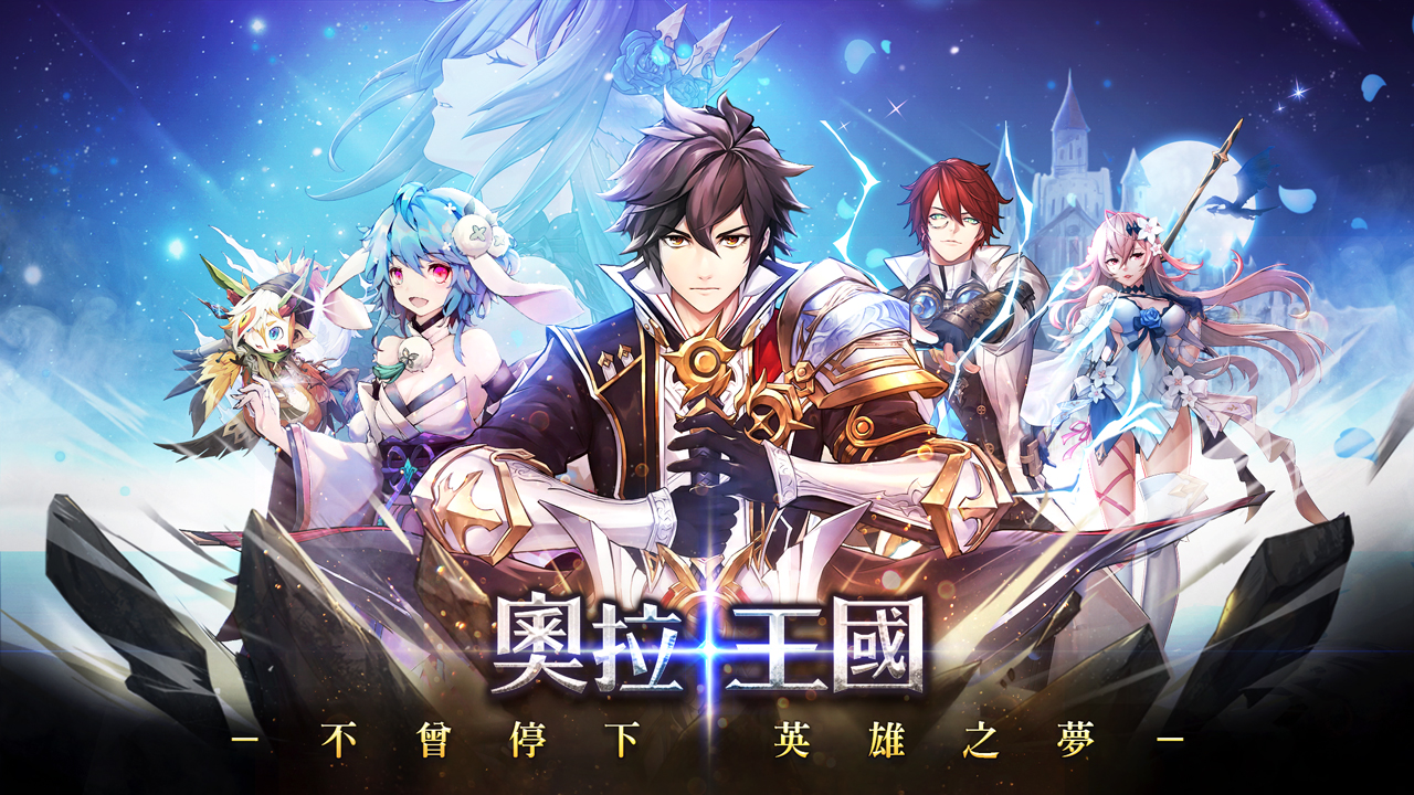 Screenshot 1: 奧拉王國