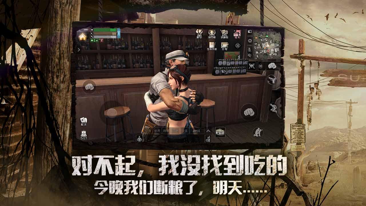 Screenshot 2: 明日之後(簡中版)