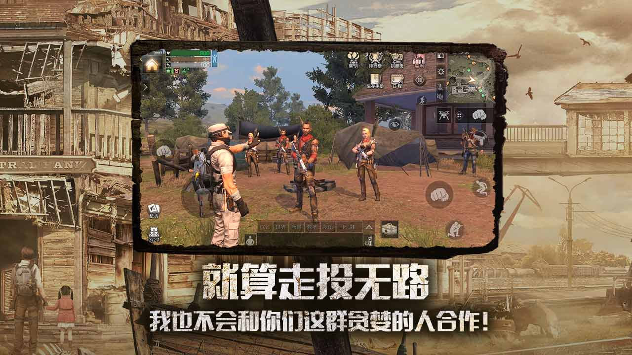 Screenshot 4: 明日之後(簡中版)