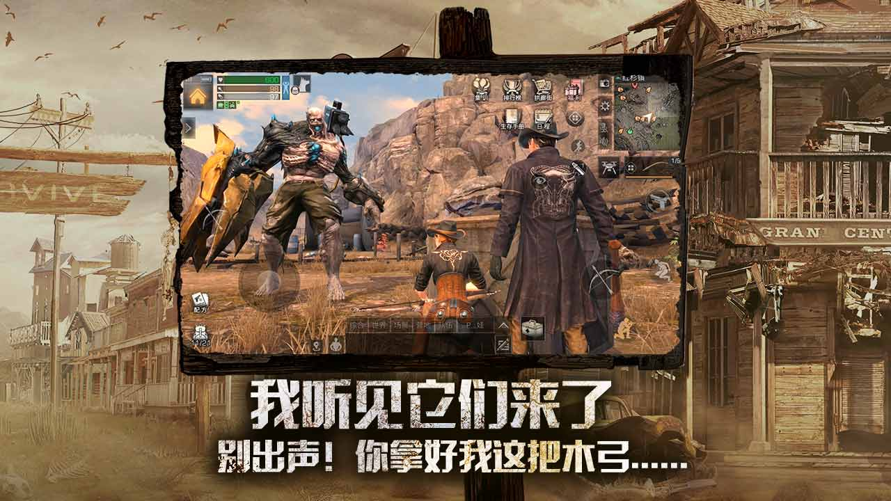 Screenshot 3: 明日之後(簡中版)
