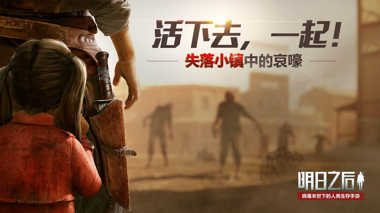 Screenshot 1: 明日之後(簡中版)