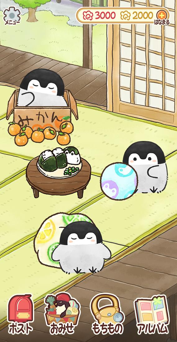 Screenshot 3: コウペンちゃん はなまる日和