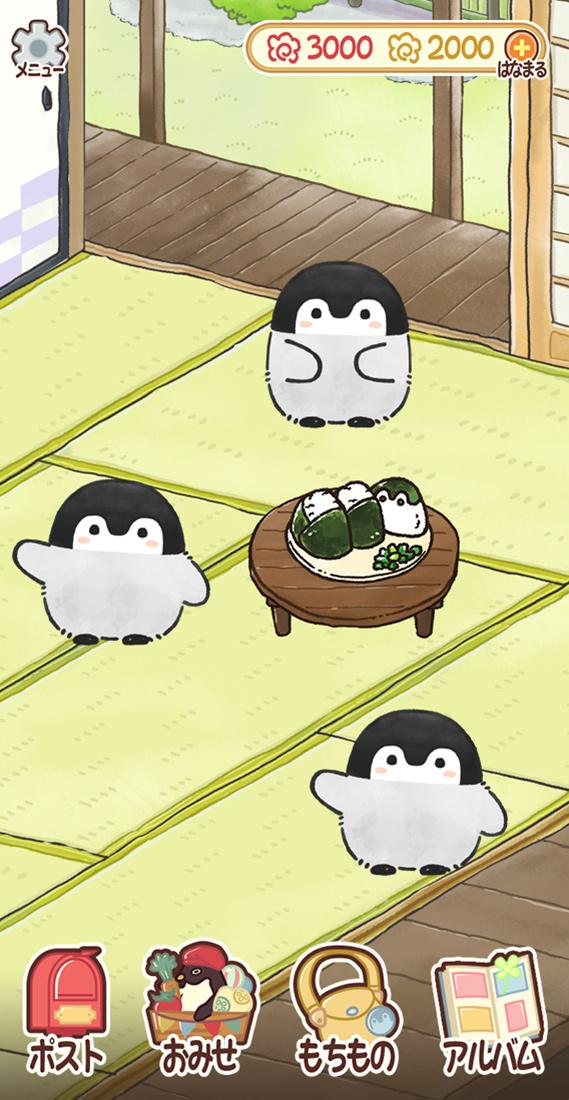 Screenshot 2: コウペンちゃん はなまる日和