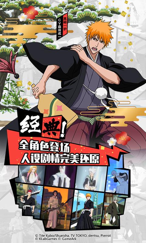 Screenshot 2: BLEACH境·界-魂之覺醒:死神