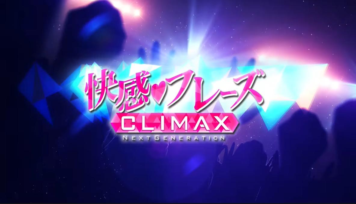 Screenshot 1: 快感♥指令CLIMAX -NEXT GENERATION-