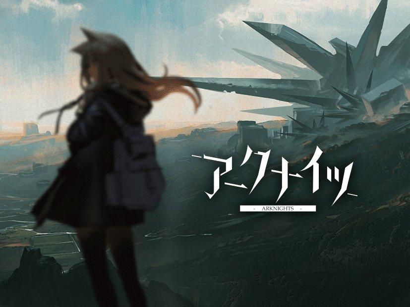Screenshot 1: 明日方舟 (日版)