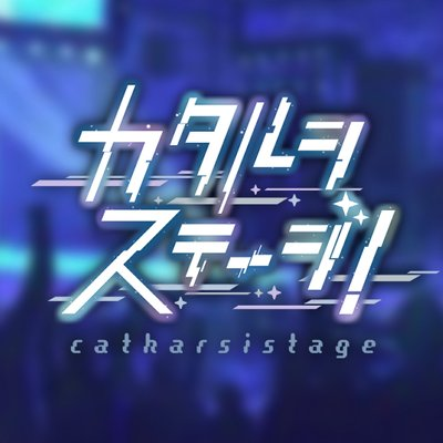 Icon: Catharsistage