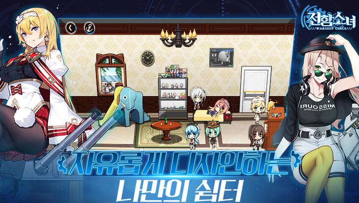 Screenshot 4: 전함소녀_글로벌