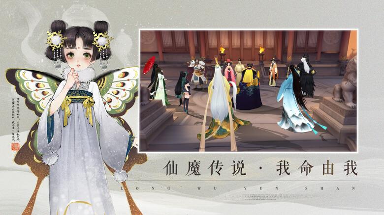 Screenshot 3: Xuan Yuan Sword Mobile | Chino Simplificado