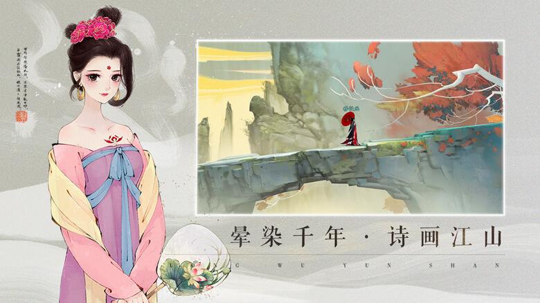 Screenshot 1: 軒轅劍龍舞雲山   簡中版
