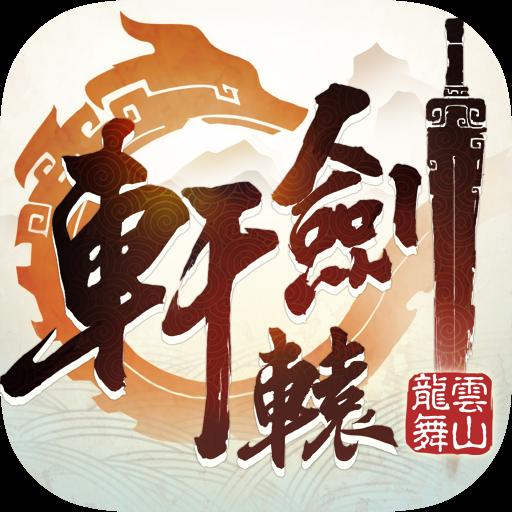 Icon: 軒轅劍龍舞雲山