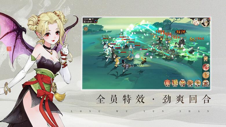 Screenshot 4: Xuan Yuan Sword Mobile | Chino Simplificado