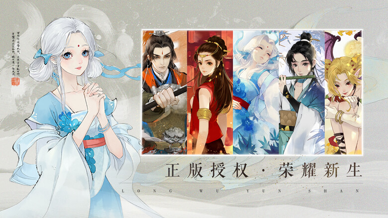 Screenshot 2: Xuan Yuan Sword Mobile | Chino Simplificado