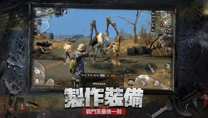 Screenshot 3: 明日之後 (繁中版)