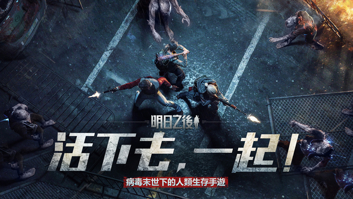 Screenshot 1: 明日之後 (繁中版)