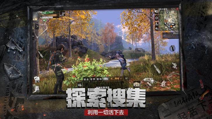 Screenshot 2: 明日之後 (繁中版)