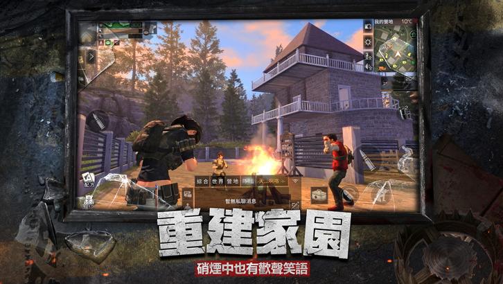 Screenshot 4: 明日之後 (繁中版)