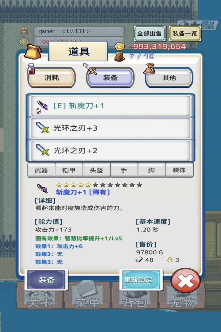 Screenshot 3: 負之遺產(簡中版)