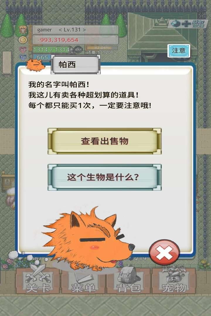 Screenshot 4: 負之遺產(簡中版)