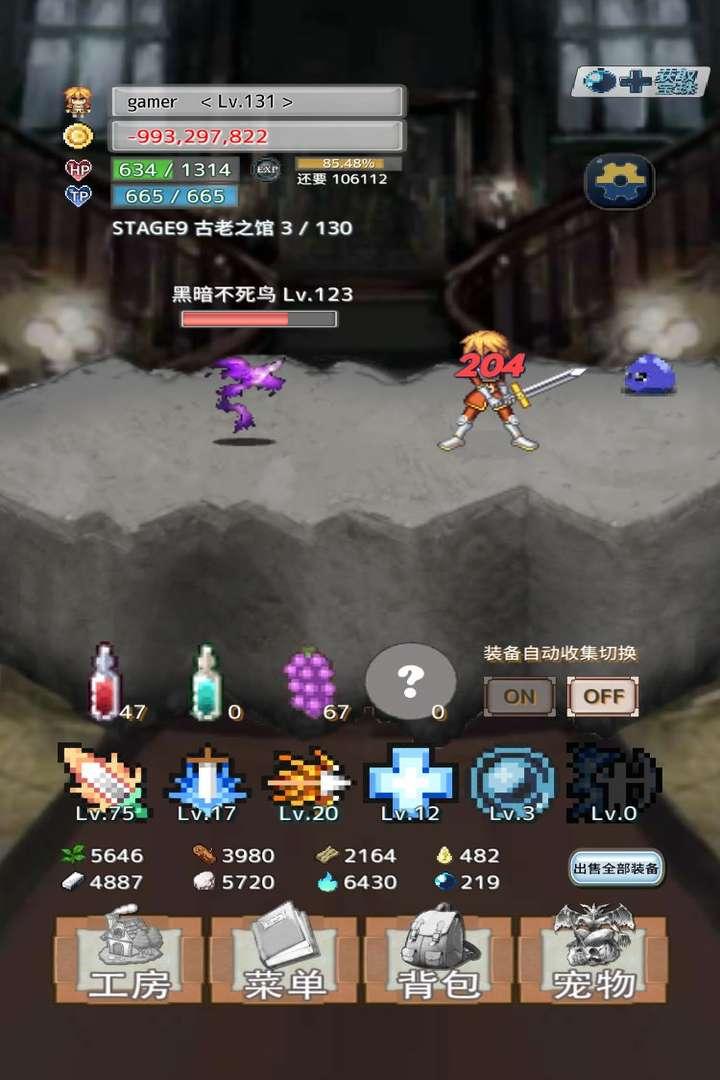 Screenshot 2: 負之遺產(簡中版)