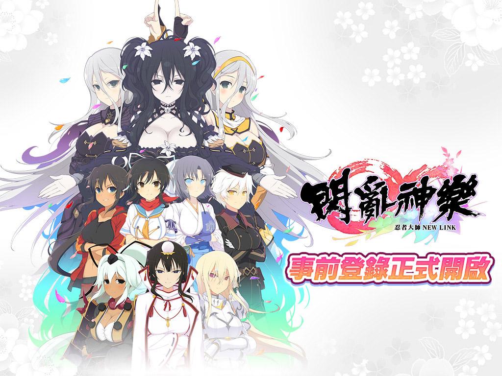 Screenshot 1: Shinobi Master Senran Kagura: New Link (zh-TW)