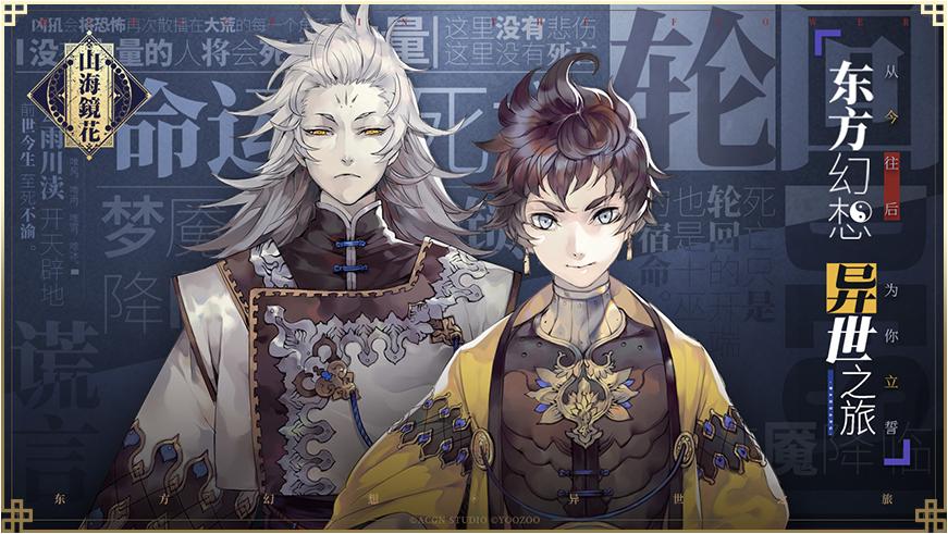 Screenshot 1: 山海鏡花