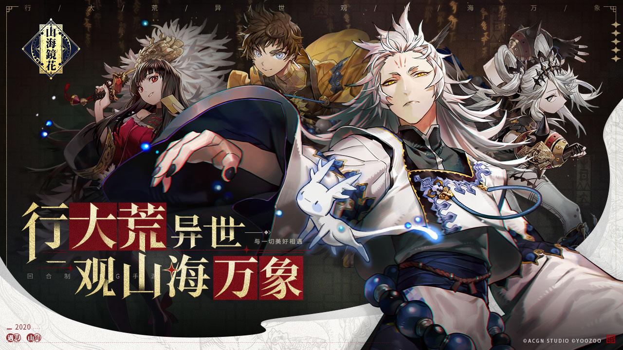 Screenshot 1: 山海镜花