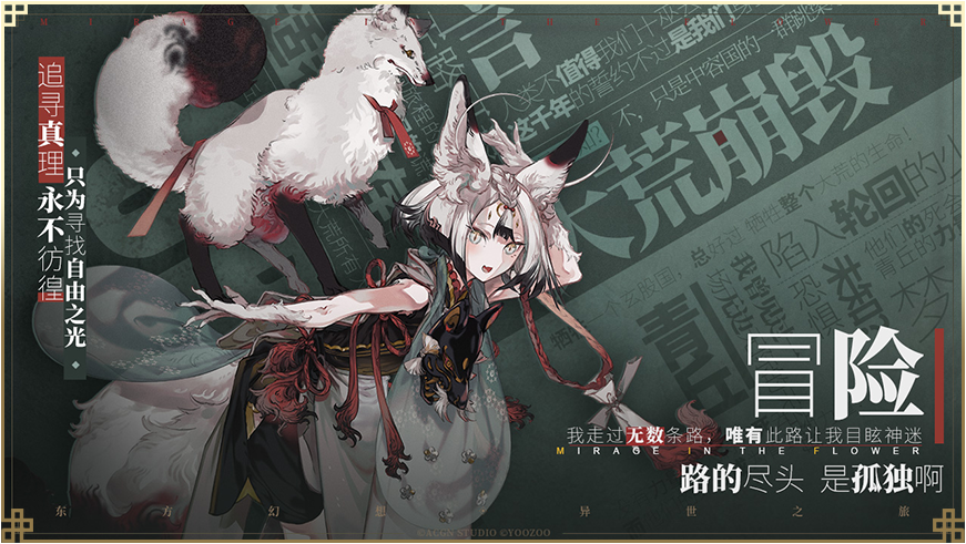 Screenshot 2: 山海镜花