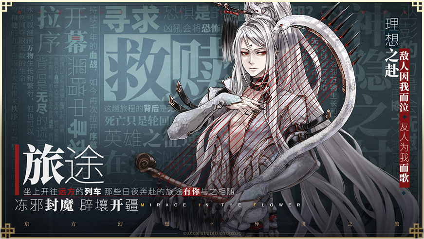 Screenshot 4: 山海鏡花
