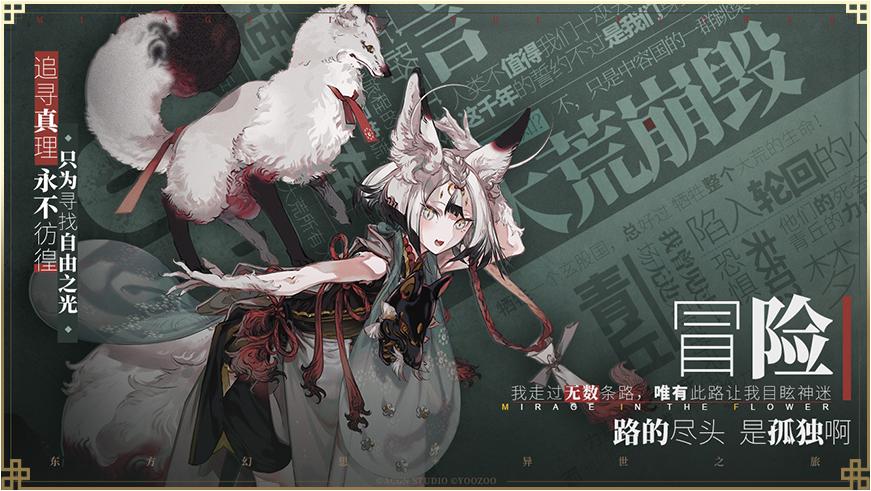 Screenshot 2: 山海鏡花