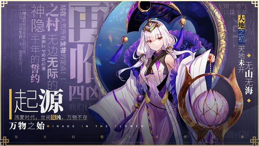 Screenshot 3: 山海鏡花