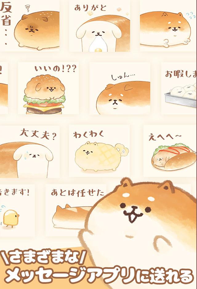 Screenshot 2: 酵母犬貼圖