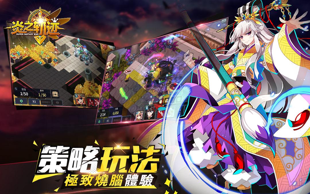 Screenshot 2: 炎之轨迹
