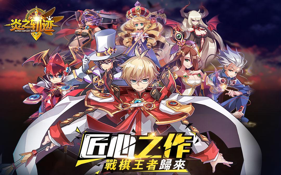 Screenshot 1: 炎之轨迹