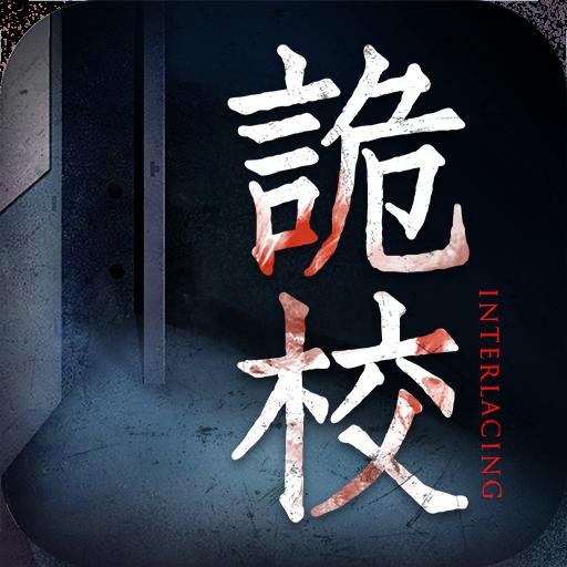 Icon: 詭校謎譚