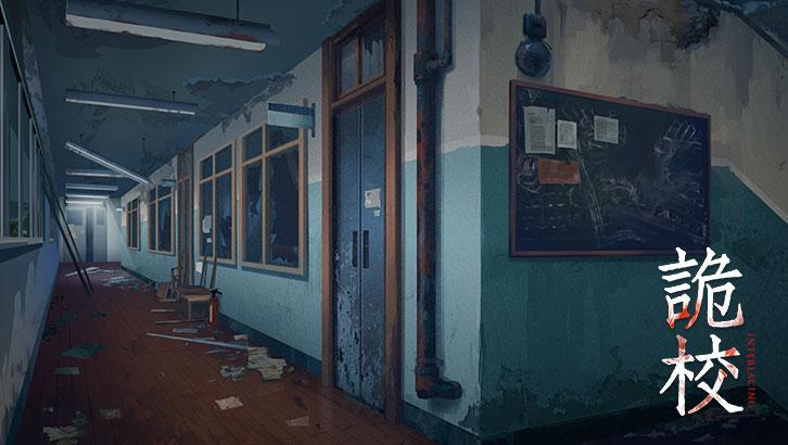 Screenshot 4: 詭校謎譚