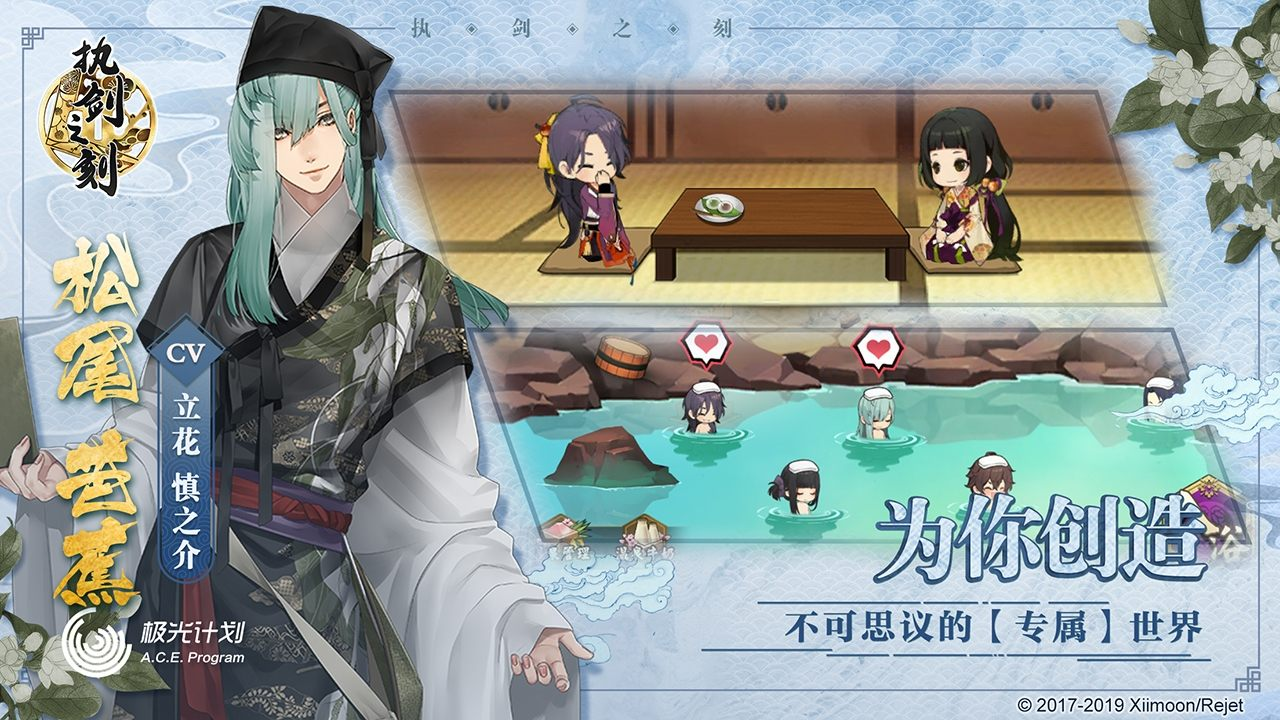 Screenshot 3: Sword of Engravement (China)