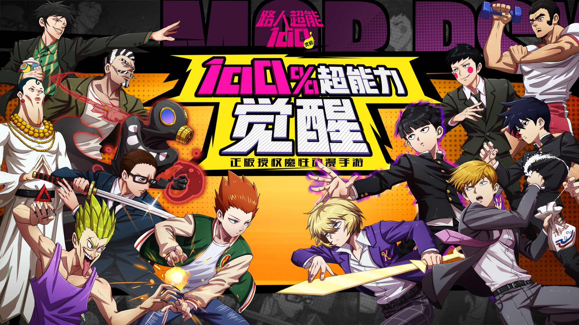 Screenshot 1: Mob Psycho 100: Psychic Battle | Simplified Chinese