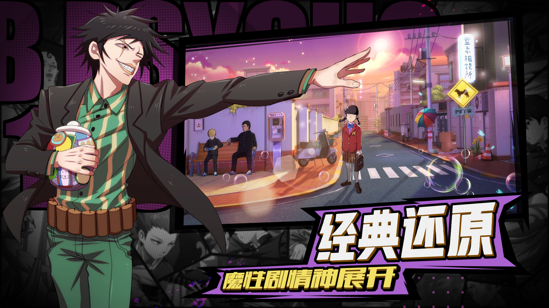 Screenshot 2: Mob Psycho 100: Psychic Battle | Simplified Chinese